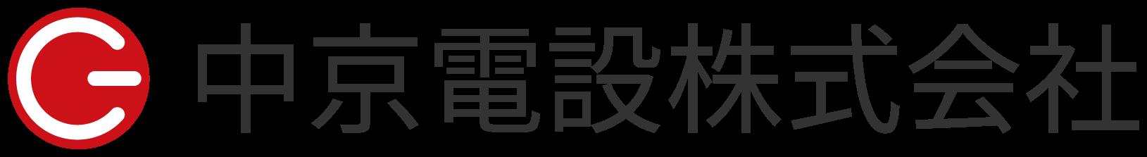 中京電設株式会社